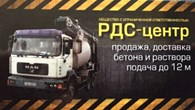 ООО РДС-ЦЕНТР