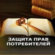 """ВРОО """"Центр защиты прав потребителей"""""""