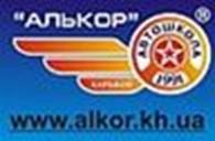 Общество с ограниченной ответственностью Автошкола Алькор, ООО
