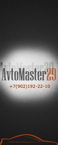 """Автосервис """"AvtoMaster29"""""""