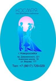 """ООО Стоматология """"Космея"""""""