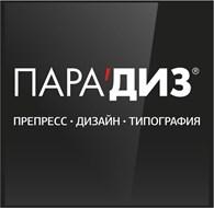 "Типография ""ПАРА'ДИЗ"""