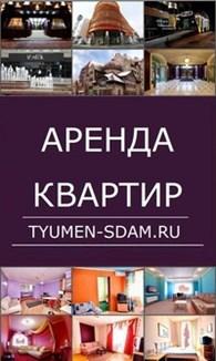 Тюмень-Сдам