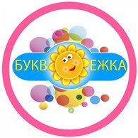 "Детский развивающий центр ""Буквоежка"""