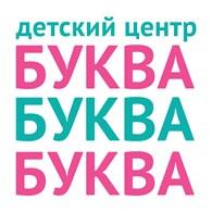 "Детский центр ""БУКВА"""
