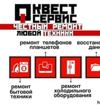 "ООО Сервисный центр ""Квест-Сервис"""