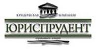 """Общество с ограниченной ответственностью ООО """"ЮРИСПРУДЕНТ"""""""