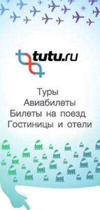 """""""Туту.ру"""""""