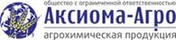 """ООО """"Аксиома-Агро"""" агрохимическая продукция"""