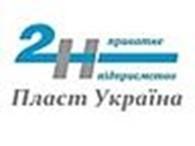 Частное предприятие 2Н Пласт Украина