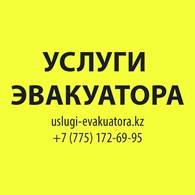 ИП Услуги эвакуатора