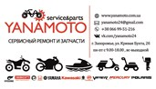 """Мото СТО """"YANAMOTO"""" - обслуживание и ремонт техники"""