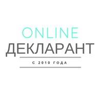 Онлайн декларант