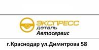 Автосервис Экспресс Деталь