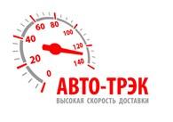 ООО АВТО-ТРЭК