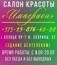 """ООО Салон красоты """"ИМПЕРИОН"""""""