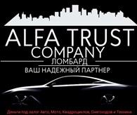 Ломбард Alfa-Trust Company