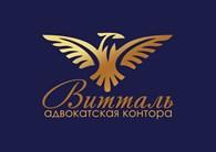 """Адвокатская контора """"Витталь"""""""