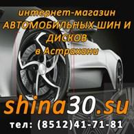 ООО Шина30 - Автомобильные шины и диски в Астрахани