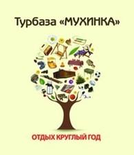 """Мухинка"" База отдыха"