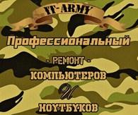 """IT-Army"""