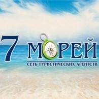 «7 морей»
