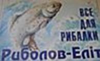 Рыболов-Элит - все для рыбалки: воблеры, спиннинговые удилища, одежда, надувные лодки