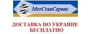 Общество с ограниченной ответственностью МетСтанСервис, ООО