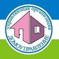 """ООО Управляющая компания """"Домоуправление"""""""