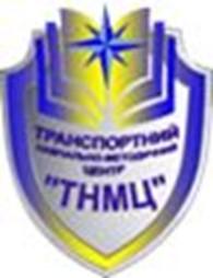 Товариство з обмеженою відповідальністю Транспортний навчально-методичний центр