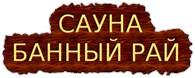 """Сауна """"Банный Рай"""""""