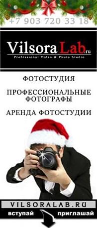 """Фотостудия """"Vilsora Lab"""""""
