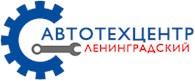 Автотехцентр Ленинградский
