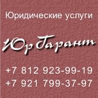 ООО ЮрГарант