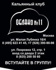 """Кальянный клуб """"Облако №11"""""""