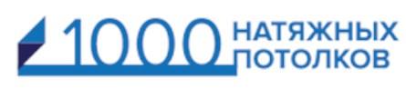 1000 Натяжных Потолков