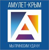 Амулет-Крым