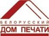 Государственное предприятие Государственное предприятие «Издательство «Белорусский Дом печати»