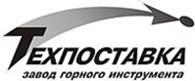 ЗАВОД ГОРНОГО ИНСТРУМЕНТА ООО «ТЕХПОСТАВКА»