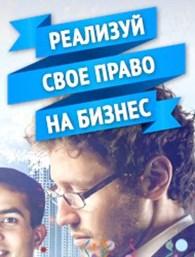 ООО ПРАВО НА БИЗНЕС