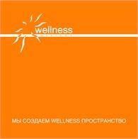 Велнес системы (Wellness systems)