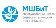 Международная школа бизнеса и технологий НИТУ «МИСиС»