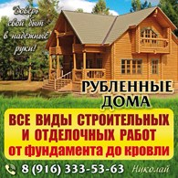 ип Рубленные дома