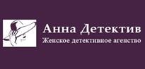 """ЗАО Женское детективное агентство """"Анна Детектив"""""""