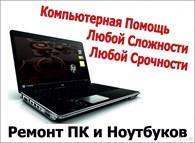 Ремонт ноутбука на Сухаревской