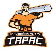 Тарас Металл