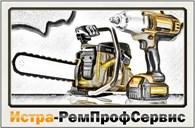 ИСТРА - РемПрофСервис