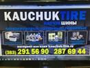 Интернет магазин Каучук-шина