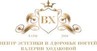 Центр эстетики и здоровья ногтей Валерии Ходаковой
