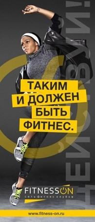 """Фитнес-клуб """"Fitness On"""""""